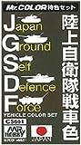 GSIクレオス Mr.カラー 特色セット CS661 陸上自衛隊戦車色カラーセット