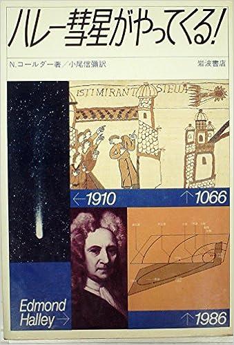 ハレー彗星がやってくる! (1983...