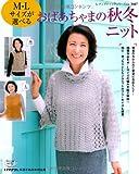 M・Lサイズが選べる おばあちゃまの秋冬ニット (レディブティックシリーズ)