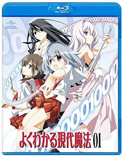 Yoku Wakaru Gendai Maho Vol.1 [Limited Edition] [Blu-ray]