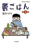 鬱ごはん(1) (ヤングチャンピオン烈コミックス)(施川ユウキ)