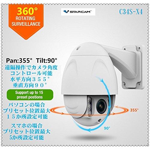 Vstarcam PTZ WIFIカメラ 屋外防犯 IP カメラ 防犯カメラ sdカード録画 WiFi 無線 200万画素 PSE 電源繋 簡単設定 IP66防水防塵 B07DW5LTSH