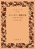 チェーホフ一幕物全集―白鳥の歌・路上他7篇 (岩波文庫 赤 623-0)