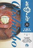 美味しんぼ (31) (小学館文庫)