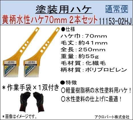 黄柄ニス用ハケ70mm巾 2本セット(作業手袋付き)通常便