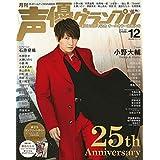 2019年12月号 カバーモデル:小野 大輔( おの だいすけ )さん