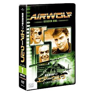 エアーウルフ シーズン 1 DVD-SET