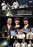 [DVD]「恋歌2008」プレミアムコンサート [DVD]
