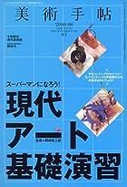 美術手帖 2008年 08月号 [雑誌]