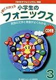 小学生のフォニックス Book 3 CDつきテキスト