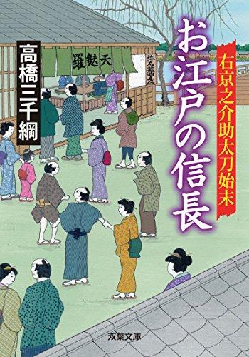 お江戸の信長-右京之介助太刀始末(6) (双葉文庫)