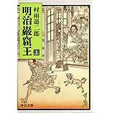 Meiji Gankutsuou <on> (Chuko Bunko) (1986) ISBN: 4122013798 [Japanese Import]