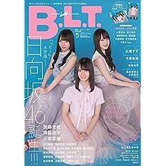 B.L.T. 増刊 表紙画像