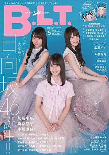 B.L.T. 増刊 最新号 表紙画像