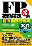 FP技能検定3級 精選過去問題集 2017年版