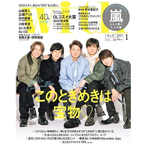 with 2021年 1月号 表紙画像