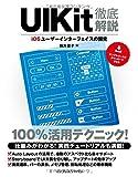 UIKit徹底解説 iOSユーザーインターフェイスの開発(西方 夏子/丸山 弘詩)