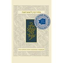 Koren Sacks Rosh Hashana Mahzor: New Compact Size