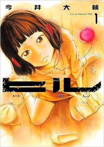 ヒル 1 (BUNCH COMICS) | 今井 ...
