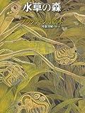 水草の森 プランクトンの絵本 (ちしきのぽけっと10)