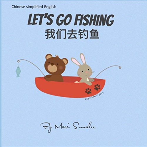 Let's go fishing 我们去钓鱼: Dual Language Edition Chinese simplified-English by Independently published