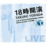 18時開演~TAKURO YOSHIDA LIVE at TOKYO INTERNATIONAL FORUM~(DVD付)