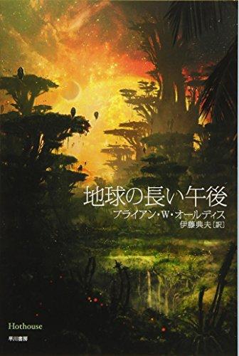 地球の長い午後 (ハヤカワ文庫 SF 224)