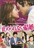 [DVD]止められない結婚「劇場版」