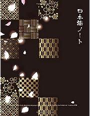 Genkouyoushi style Japanese language, Nihongo, Vertical Writing Practice Notebook Yozakura 夜桜: Learn How to Write Japanese Vertically in Kanji, Hiragana and Katakana, Large size for Your Japanese Study