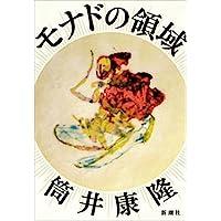 モナドの領域 | 筒井 康隆 | 日本の小説・文芸 | Kindleストア | Amazon