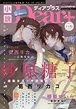 小説Dear+(ディアプラス) Vol.65 2017ハル