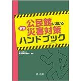 新訂 公民館における災害対策ハンドブック