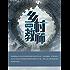 乡村教师(宁浩导演,黄渤、沈腾主演电影《疯狂的外星人》故事灵感来源)