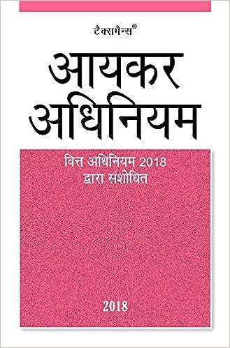 Aayakar Adhiniyam (As Amended by Finance Act 2018)(Hindi) - byTaxmann