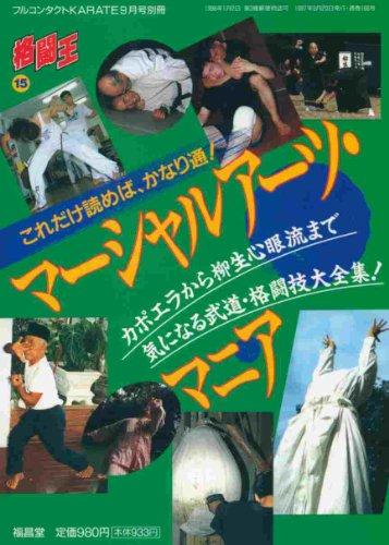 マーシャルアーツ・マニア (フルコンタクトKARATE別冊 格闘王15)