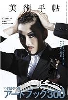 美術手帖 2009年 01月号 [雑誌]