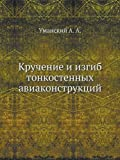 Kruchenie I Izgib Tonkostennyh Aviakonstruktsij, Umanskij A.A, 545838556X