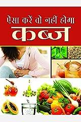 Aise Kare Toh Nahi Hoga Kabaj (Hindi Edition) Kindle Edition
