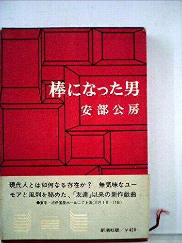 棒になった男 (1969年)
