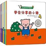 宝宝情商培养图画书(套装共6册)