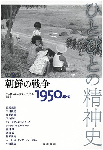 朝鮮の戦争 1950年代 / 栗原彬