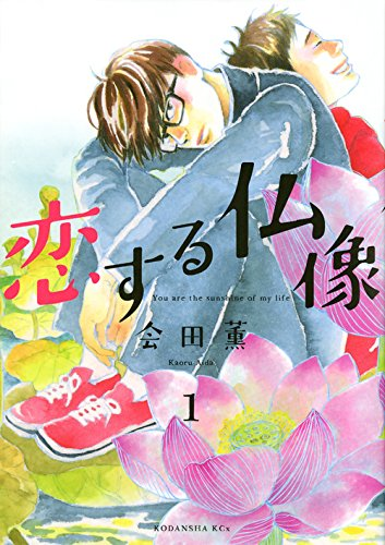 恋する仏像 1巻