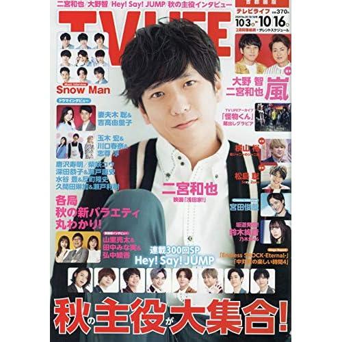 TV LIFE 2020年 10/16号 表紙画像