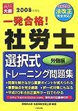 一発合格!社労士 選択式トレーニング問題集 労働編〈2008年度版〉