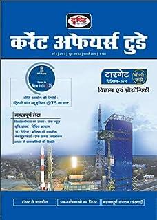 Buy Vision IAS Ecology and Environment Hindi medium IAS Pre