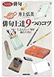 NHK俳句 俳句上達9つのコツ じぶんらしい句を詠むために