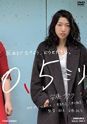 0.5ミリ [DVD] 安藤サクラ (出演), 安藤桃子 (監督)