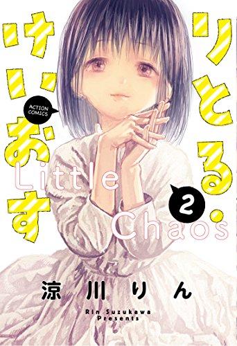 りとる・けいおす(2) (アクションコミックス)