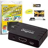 プリンストン 2ポートHDMI分配器 デジ像HDMIスプリッター PHM-SP102