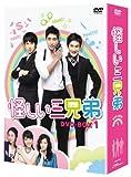 [DVD]怪しい三兄弟 DVD-BOX 1